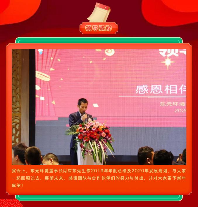 同行2019 起航2020 ▏东元环境年会暨颁奖典礼!30