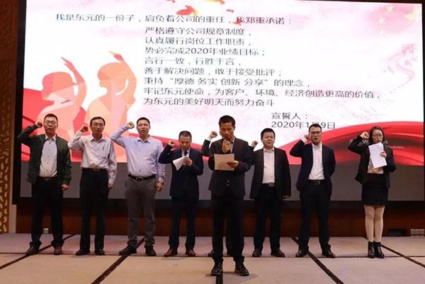 东元环境 ▏2020年度员工大会!95